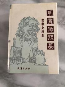 明实录类纂(安徽史料卷)
