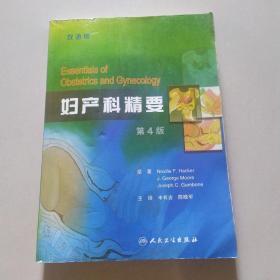 妇产科精要(第4版)(双语版)