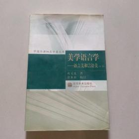 美学语言学:语言美和言语美(第2版)