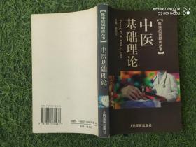 医学应试题库丛书.中医基础理论