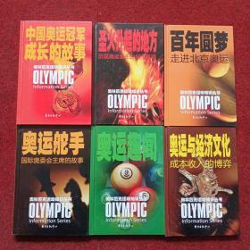 奥林匹克运动知识丛书:(六本合售)