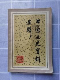 上海文史资料选辑 第52辑