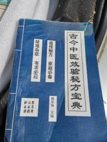 祖传秘方 疑难杂症 古今中医效验秘方宝典