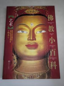 佛教小百科:艺术   一版一印