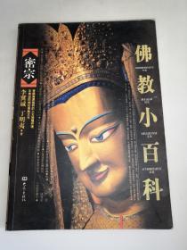 佛教小百科:密宗   一版一印