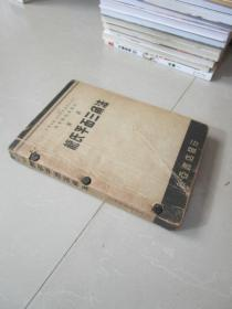 民国36年版:汉译龙氏平面三角法