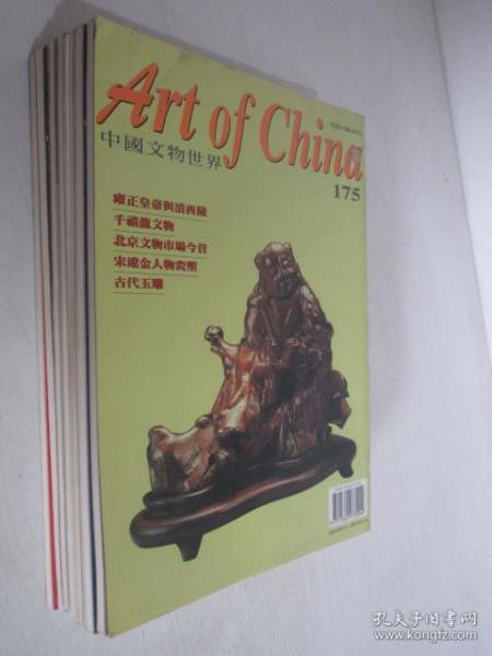 中国文物世界    1996-2000年共7本合售     详见描述