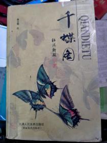 《千蝶图》(吴士勋 -天津人民美术)2000年一版一印