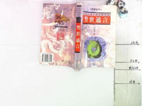 中国古典小说名著书系 警世通言