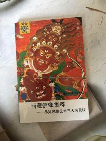 西藏佛像集萃 : 尽览佛像艺术三大风景线