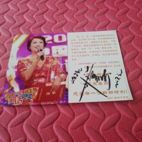 山东卫视首席新闻播音员 2006金话筒奖得主 刘文蓉签名贺年卡片