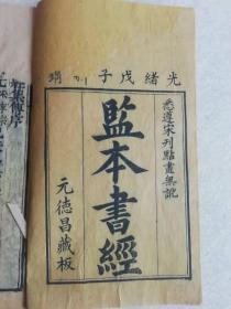 清刻本--监本书经(六卷。四册全)