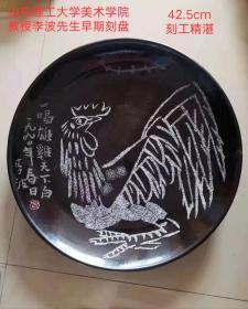 罕见山东理工大学美术学院教授李波先生早期刻瓷精品