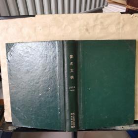 读者文摘 1984年1~12、总第30~41期(合订本)馆藏