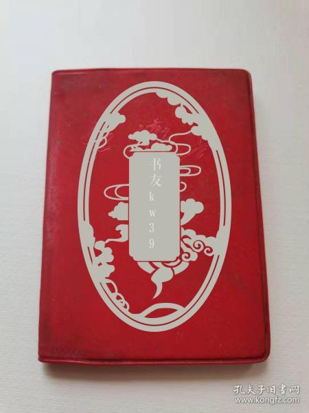 红卫兵日记本,多页彩图, 59元