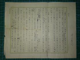 保真:潘伯鹰~上海书法篆刻展览会前言稿(附:邵洛羊、方行函件)