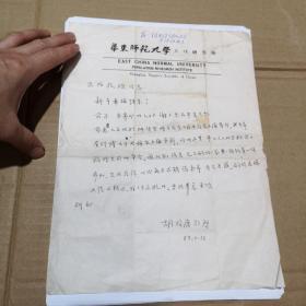 华东师范大学教授著名地理学家胡焕庸信札 一页 无封
