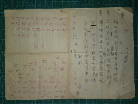 顾廷龙·硬笔篆书创作稿件