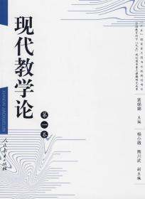 现代教学论 裴娣娜 9787107185434 人民教育出版社
