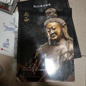 翰海2011春季拍卖会 清戒-金铜佛像