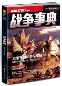 战争事典018