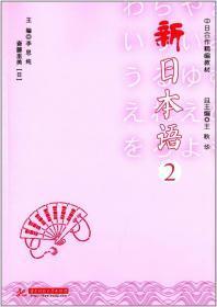 中日合作精编教材:新日本语(2) 李思纯 等 9787568003438 华中科