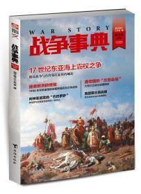 战争事典029