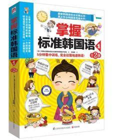 掌握标准韩国语1(全2册) (韩)祥明大学语言文化教育学院教材开发
