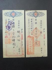 1934年重庆市民银行支票两张一组(督邮街妇女储蓄所)