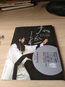 道家三丰36式太极拳(配DVD1张)