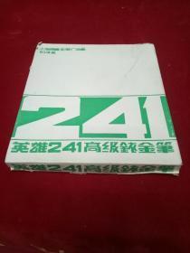 早期钢笔:全新~英雄牌--241型高级铱金笔--整盒10支