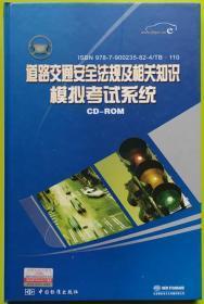 道路交通安全法规及相关知识模拟考试系统CD-ROM