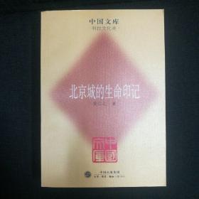 北京城的生命印记