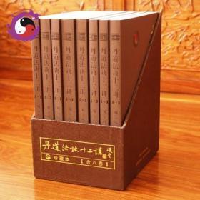 《丹道法诀十二讲》八卷珍藏版