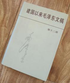 建国以来毛泽东文稿 12   第十二册【精装  好品】(包邮)