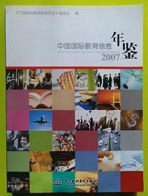 中国国际教育信息年鉴.2007