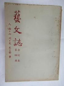 艺文志  (月刊)  (合订本第4册 )1967年第19-24期
