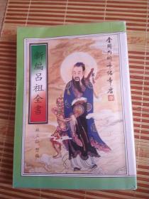 新编吕祖全书