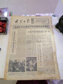 文革报纸   大众日报1975年8月22日(4开四版)改进领导作风;认真学习毛主席