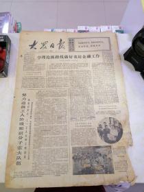 文革报纸  大众日报 1975年8月23日(4开四版)做好农村金融工作努力造就工人阶级