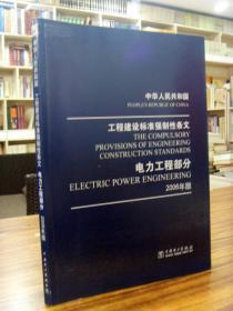 工程建設標準強制性條文:電力工程部分(2006年版)