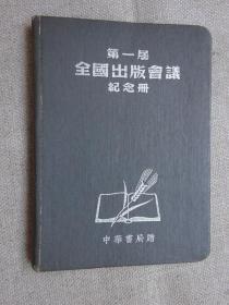 第一届全国出版会议纪念册(日记本.笔记本)前后几页写过,大部分空白未使用