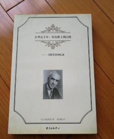 在华五十年:从传教士到大使-司徒雷登回忆录
