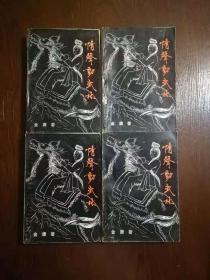 老武侠小说 金庸 情声动武林 全四册