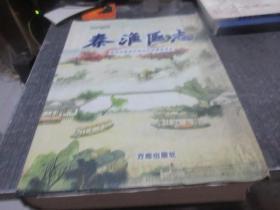 秦淮区志   库2