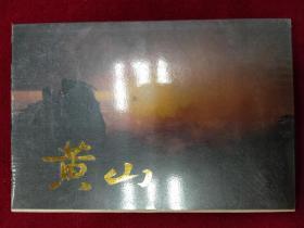 《黄山》明信片(9枚全带封套,人民中国杂志社出版)