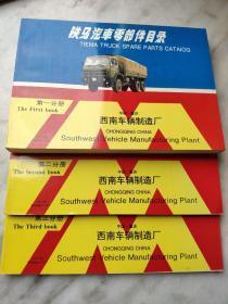 铁马汽车零部件目录(第一册,第二册,第三册)三册全/合售