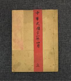 民国 空白红格 书札本 1本