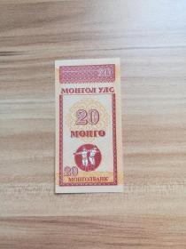 外国钱币 蒙古纸币( 面值20)  (库存  4)