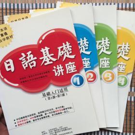 日语基础讲座1.2.3.4 四册全